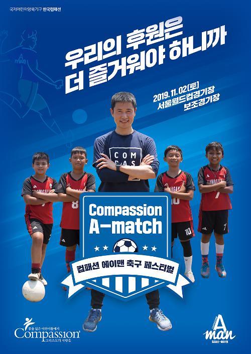 한국컴패션, 이영표와 함께하는 컴패션 A매치 개최