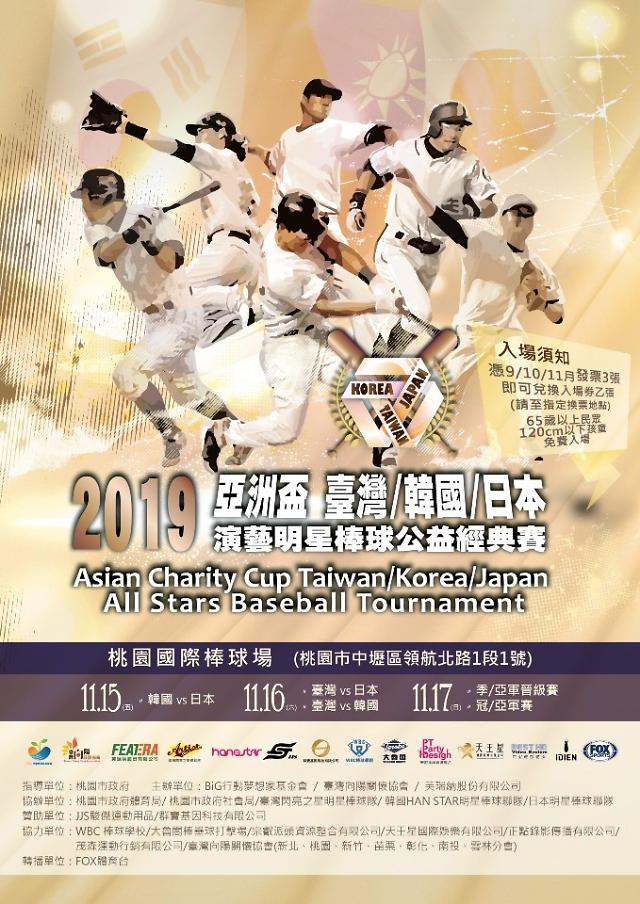 한국·대만·일본 내달 제1회 아시안컵 연예인야구대회 개최