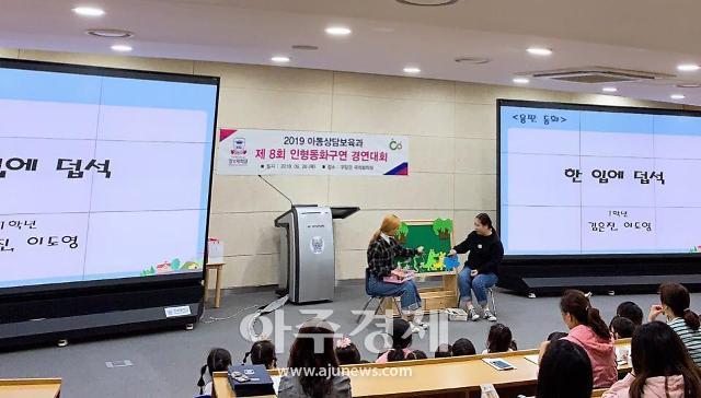 경복대, 아동상담과 인형동화구역 경연대회 개최