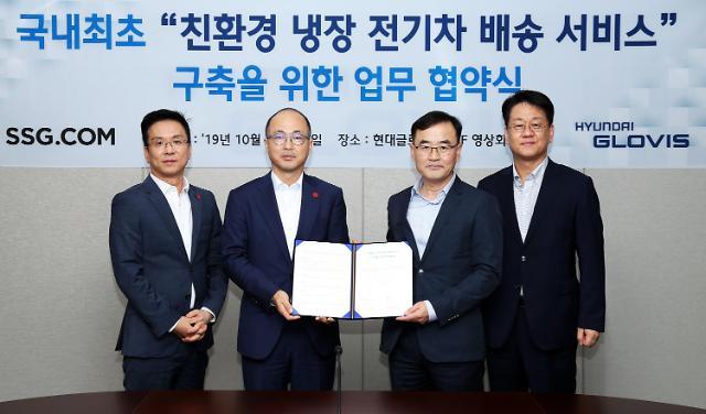 현대글로비스-SSG닷컴, 국내 최초 전기차 콜드체인 구축