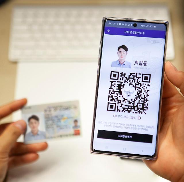 이통3사-경찰청, 본인인증 앱 PASS에 운전면허증 담는다