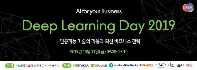 한컴MDS, '딥 러닝 데이 2019' 개최... AI 기술 집중 조망