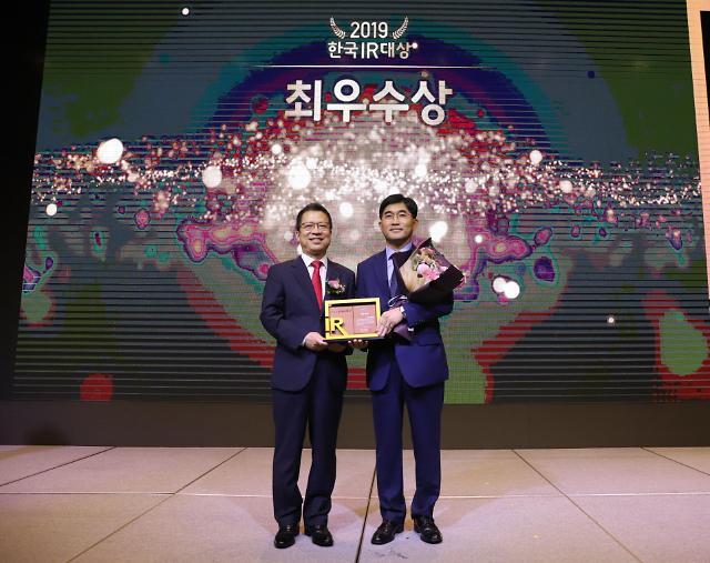 SK이노베이션, '한국IR대상' 최우수상 수상