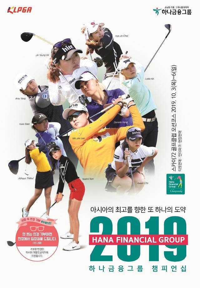 하나금융그룹 챔피언십, 67억원 걸린 '슈퍼 골든 먼스' 티오프