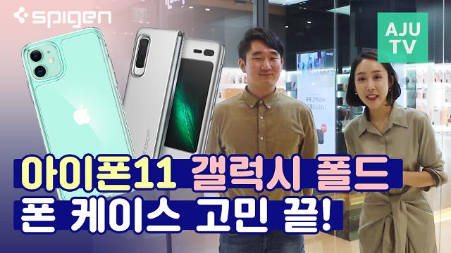 [대놓고 홍보] 아이폰11 & 갤럭시 폴드 케이스 고민 끝! 케이스 맛집 '슈피겐 코리아'를 만나다