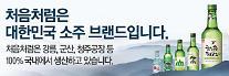 ロッテ酒類「法的・経済的韓国企業・・・デマ強硬対応」