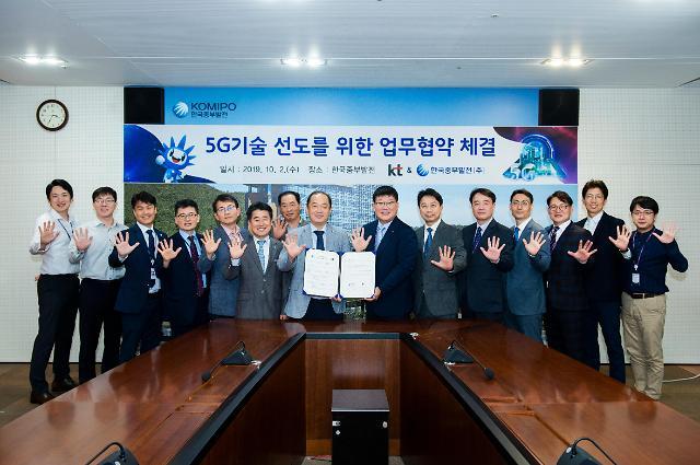 KT-중부발전, 5G 스마트발전소 구축 협력