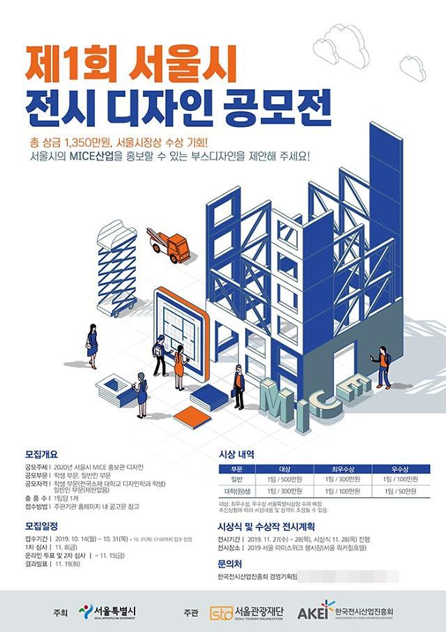 서울시, 마이스 산업 전시 디자인 공모전 개최