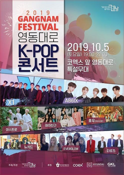 第9届永东大路K-POP演唱会本周末举行