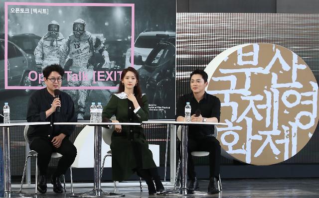 [2019 부산국제영화제] 이상근 감독·조정석·윤아, 엑시트가 가져온 변화들(종합)