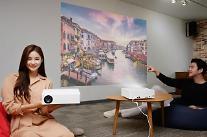 LG電子、「LGシネビーム4K」発売…プレミアムプロジェクター市場への攻略に拍車