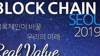 """""""블록체인의 '진짜 가치' 확인하세요""""... 16일 '블록체인 서울 2019' 개최"""