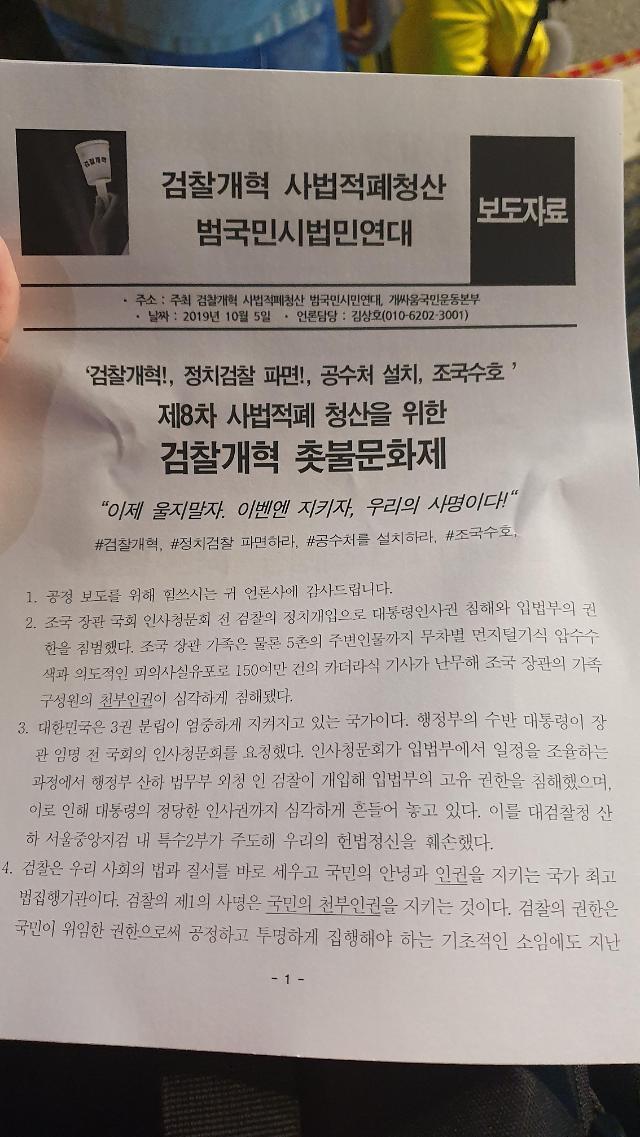 """[현장] 서초동에 또 타오른 검찰개혁 촛불…""""조 장관에 대한 수사 선을 넘어"""""""