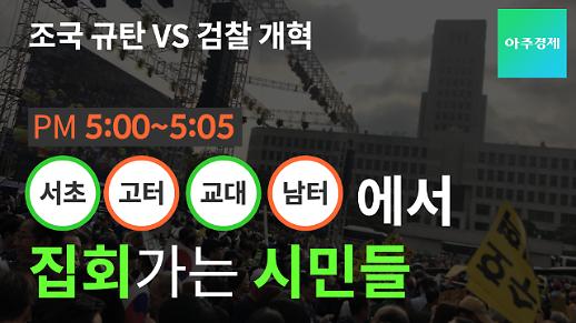 """[현장 카메라] """"조국 수호! 검찰 개혁!"""" 서초동 촛불집회로 향하는 시민들"""