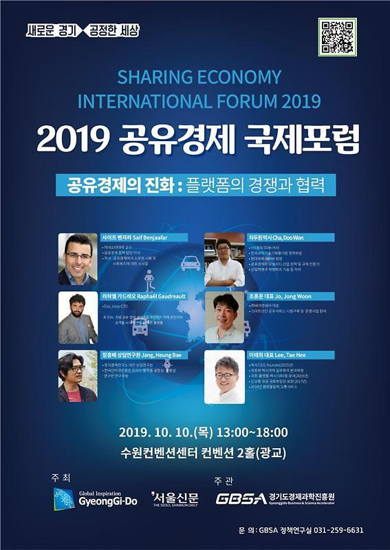 경기도, 10일 수원컨벤션센터서 '공유경제 국제포럼' 개최