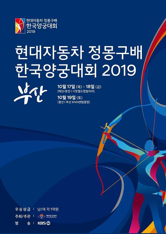 현대차그룹, 국내 최대규모 양궁대회 후원