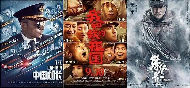 가장 뜨거운 중국 국경절 극장가…영화 박스오피스 신기록 경신