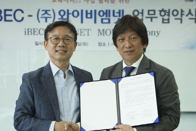 YBM넷, iBEC JAPAN과 교육서비스 사업협력