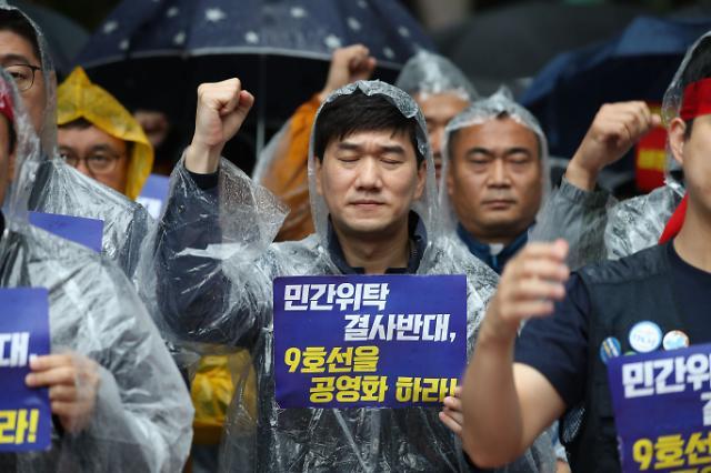 [슬라이드 화보] 서울지하철 9호선 사흘간 파업...시민 불편 우려