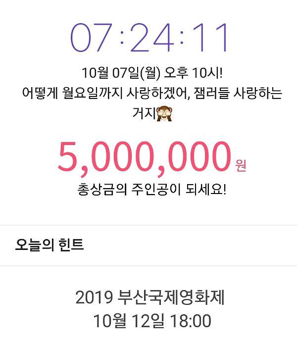 잼라이브 힌트(10월 7일) 2019 부산국제영화제 10월 12일 18:00…폐막작은 어떤 작품?