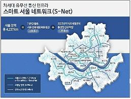 .Seoul aims to become data-free city with free public Wi-Fi connectivity anywhere.