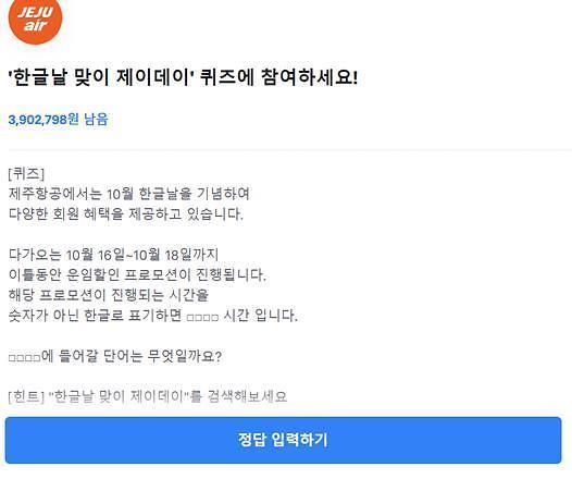 토스 행운퀴즈 한글날 맞이 제이데이···정답 공개