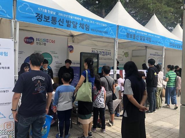 한컴, 국립한글박물관 '한글가족축제'서 한글 디지털화 역사 선보여