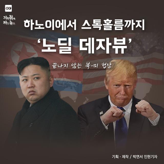 [카드뉴스] 북미 실무협상 결렬, 하노이에서 스톡홀름까지 노딜 데자뷰
