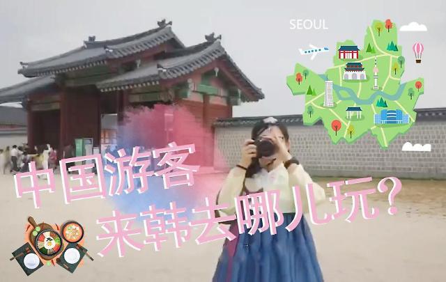 [AJU VIDEO] 中国游客来韩去哪儿玩?