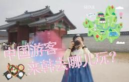 .[AJU VIDEO] 中国游客来韩去哪儿玩?.