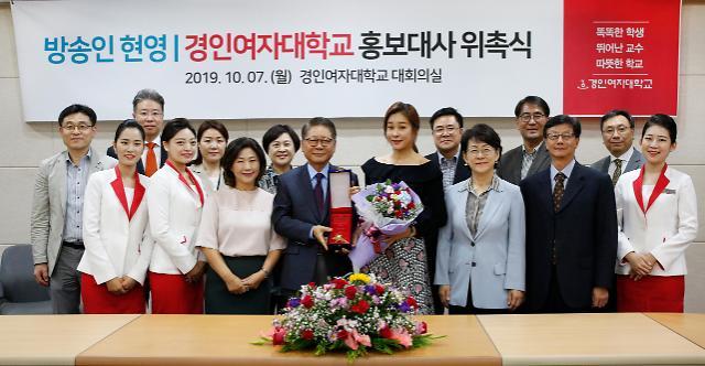 경인여대, 방송인 현영 홍보대사로 위촉