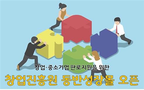 중기유통센터, 창업진흥원 동반성장몰 오픈…중소기업 판로 확대