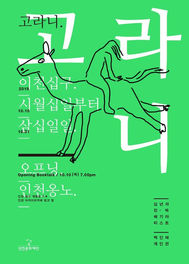 """10년차 진짜배기 아티스트 백인태 """"고라니"""" 개인전 개최"""