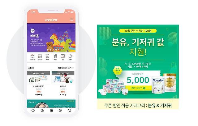임신∙육아 플랫폼 아이보리, '분유와 기저귀 값 지원 프로모션'