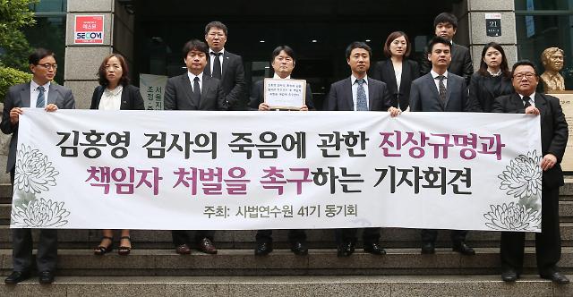 대한변협, 故 김홍영 검사 직속상관 변호사 등록 보류