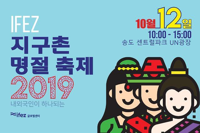 2019 IFEZ 지구촌 명절 축제 12일 개최