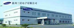 .三星惠州工厂关闭 离职员工将获赠高端智能手机.