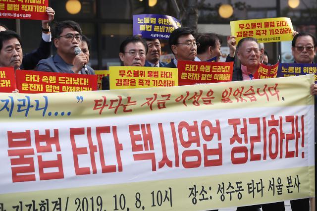 [포토] 타다 불법 택시영업 반대 기자회견