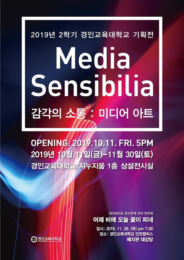 2019년 2학기 경인교육대학교 기획전시… 《Media Sensibilia, 감각의 소통: 미디어 아트》