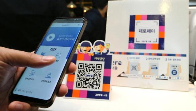 韩国政府推移动第三方支付Zero Pay 效果不佳