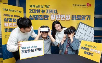 한국의료지원재단, 세계 눈의 날 맞아 '황반변성 바로알기' 캠페인 진행