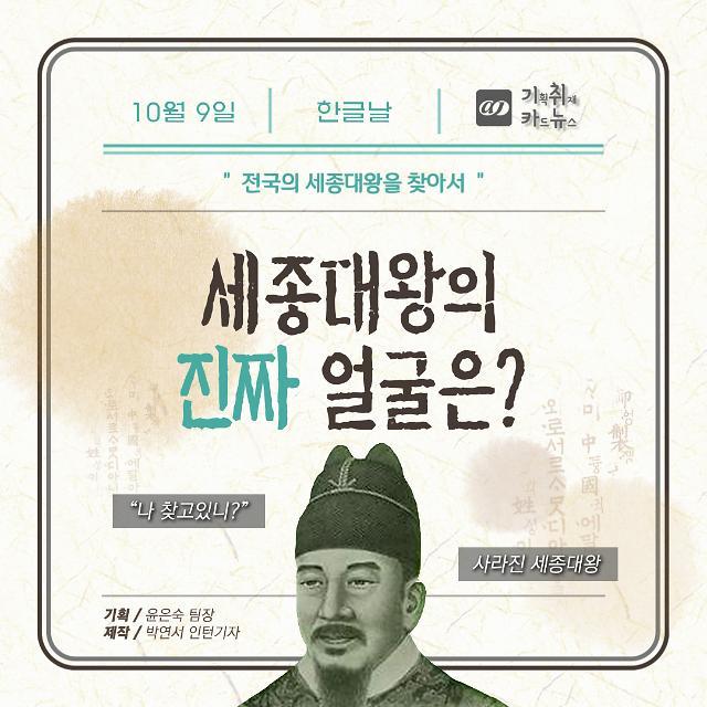 [카드뉴스] 10월 9일 한글날, 세종대왕의 진짜 얼굴은?