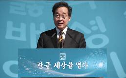 .韩总理:南北分裂70年造成语言文化不同令人心痛.