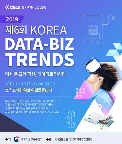 데이터산업진흥원, 교육 혁신 데이터 비즈 트렌드 개최