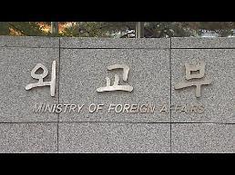 .韩外交部:尊重欧盟六国谴责朝鲜射弹的立场.