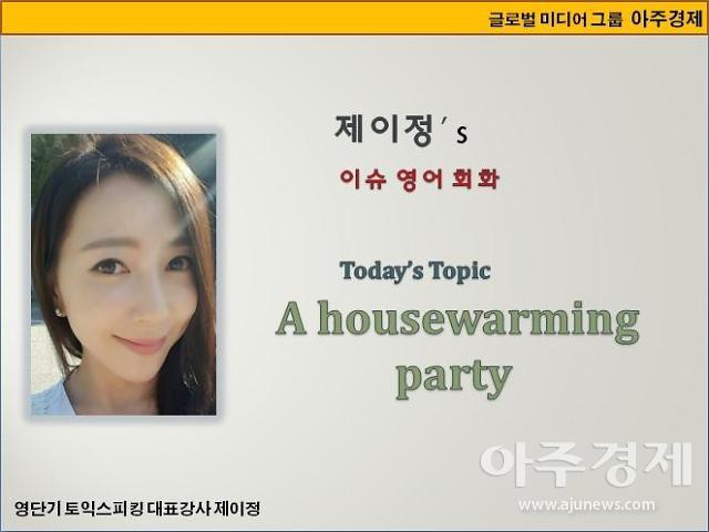 [제이정's 이슈 영어 회화] A housewarming party (집들이)