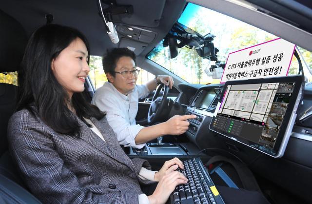 LG유플러스, 일반도로서 5G 기반 자율협력주행 시연