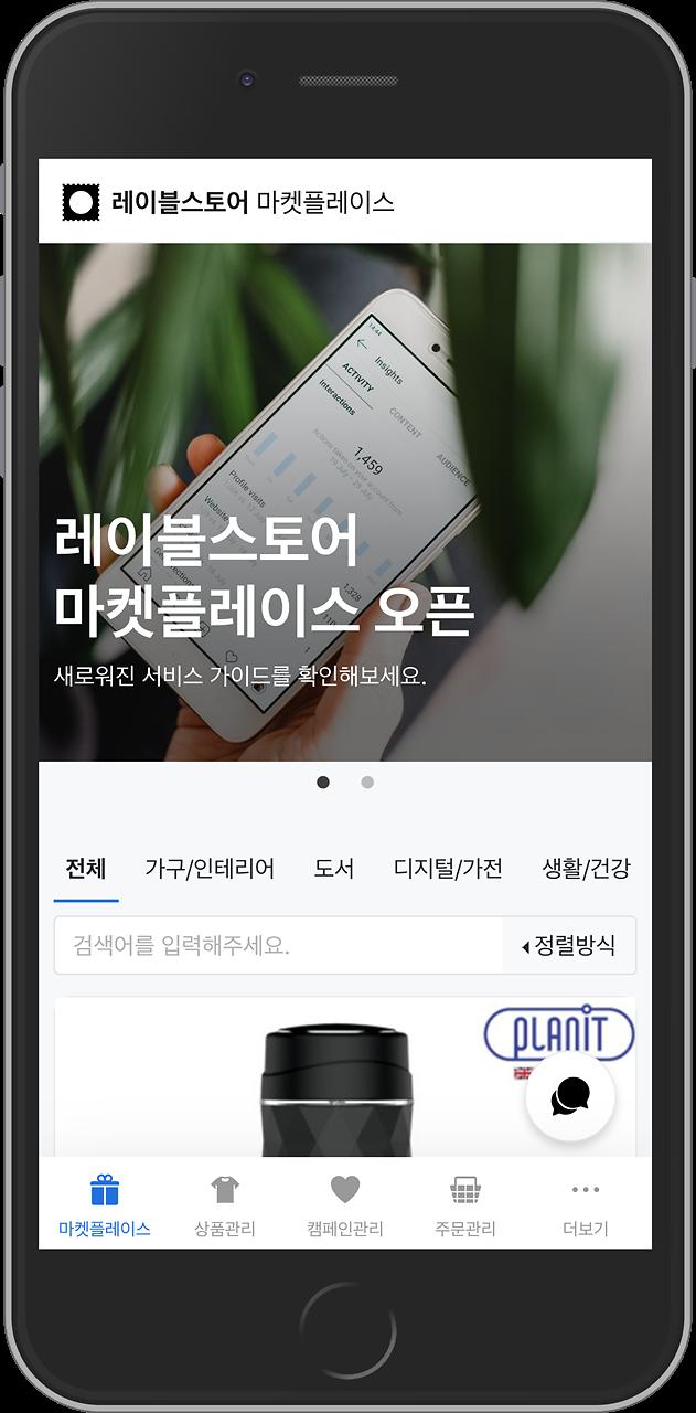 블랭크 자체 커머스 플랫폼 '레이블스토어' 공식 론칭…테스트 기간 누적거래액 20억 달성