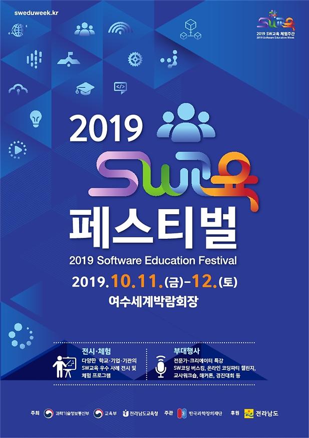 2019 소프트웨어 교육 페스티벌, 11일 여수엑스포서 개막