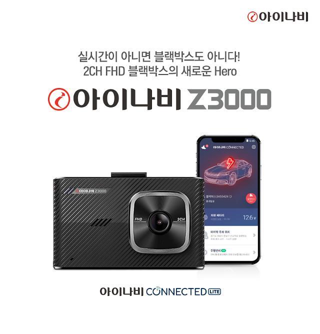팅크웨어, 2채널 FHD 커넥티드 블랙박스 '아이나비 Z3000' 출시